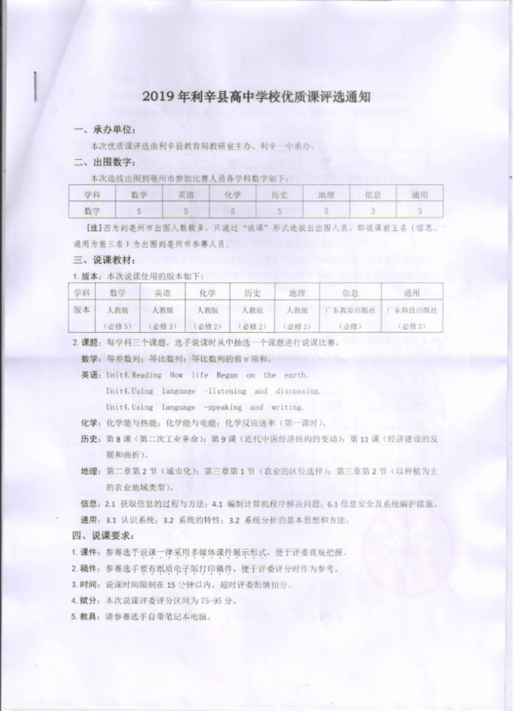 2019年利辛县高中高中优质课面对评选-安徽省学校作文通知图片