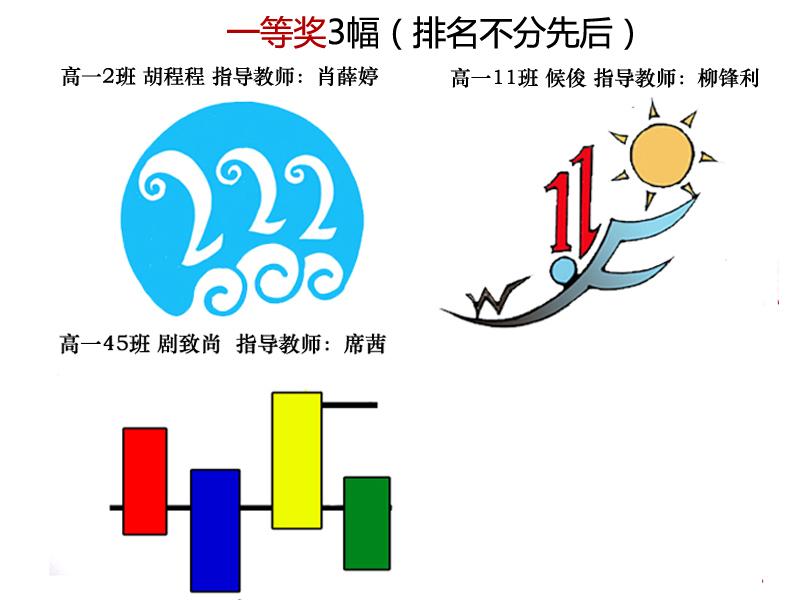 高一六班班徽设计图分享展示-抽象画面,展示,重叠